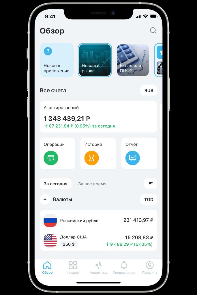 Обновление мобильного приложения: стартовая страница стала удобнее и информативнее
