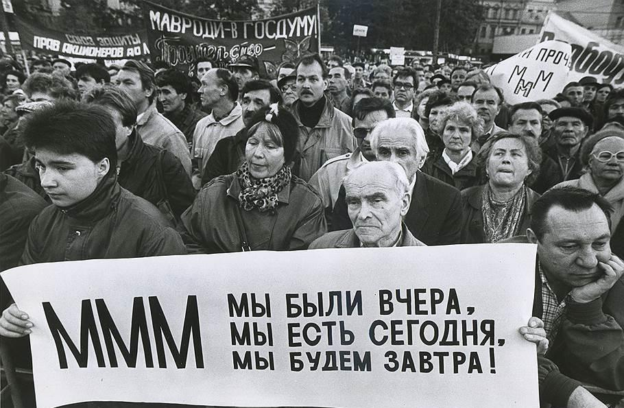 Митинг в поддержку МММ и Сергея Мавроди