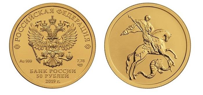 Аверс и реверс золотой монеты «Георгий Победоносец