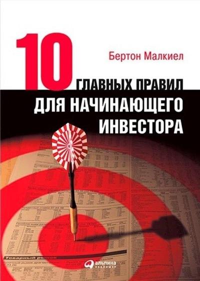 Обложка русскоязычного издания книги Бертона Малкиела «Десять главных правил для начинающего инвестора»