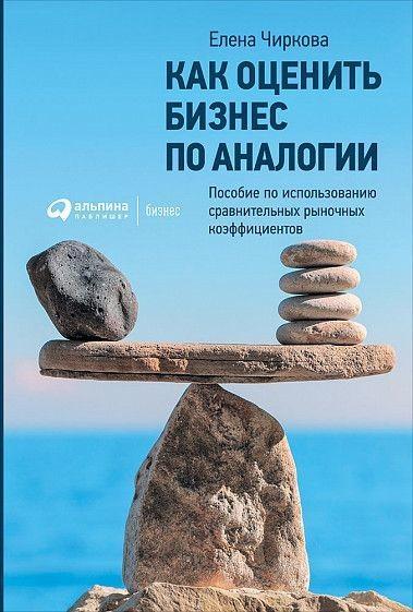 Обложка книги Елены Чирковой «Как оценить бизнес по аналогии»