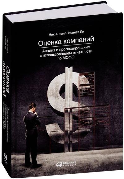 Обложка русскоязычного издания книги «Оценка компаний. Анализ и прогнозирование с использованием отчётности МСФО»