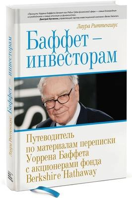 Обложка русскоязычного издания книги Лауры Риттенхаус «Баффетт – инвесторам»