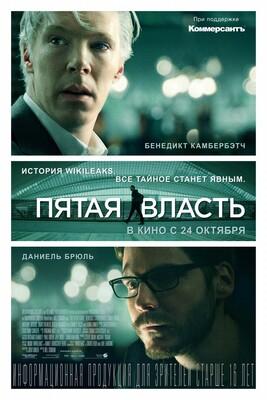 Русскоязычный постер фильма «Пятая власть»