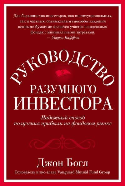 Обложка русскоязычного издания книги «Руководство разумного инвестора» Джона Богла