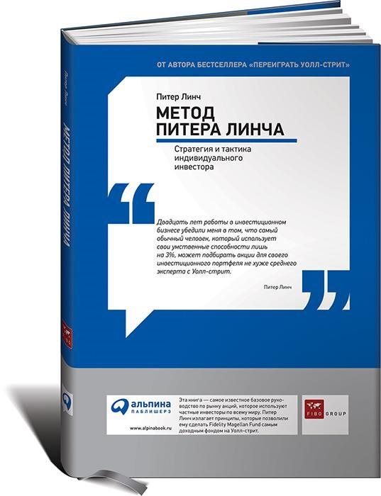 Обложка русскоязычного издания книги «Метод Питера Линча»