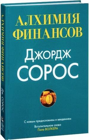 Обложка русскоязычного издания книги «Алхимия финансов» Джорджа Сороса