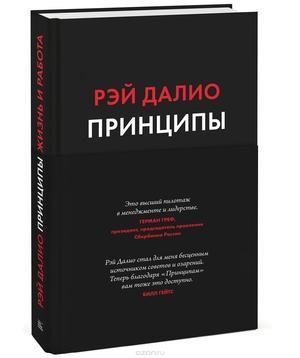 Обложка русскоязычного издания книги «Принципы» Рэя Далио