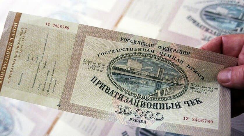 Приватизационный чек 1992 года номиналом в 10000 рублей