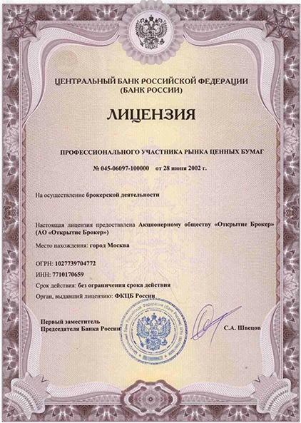 Лицензия на брокерскую деятельность