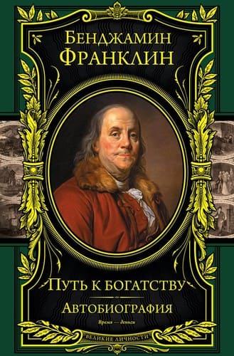 «Путь к богатству. Автобиография»
