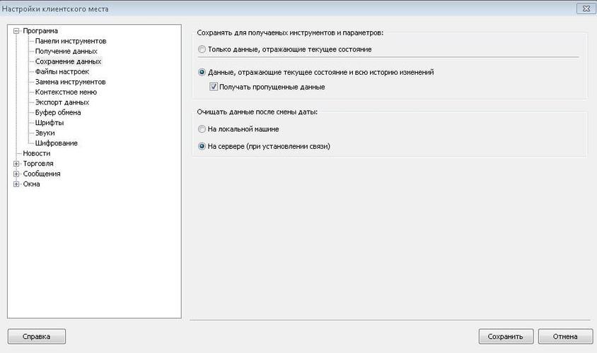 """Рис. 3. Окно """"Настройки клиентского места«/Сохранение данных"""