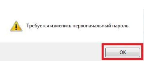 Рис. 5. Предупреждающее окно с требованием смены пароля