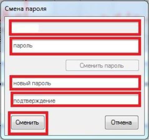 Рис. 6. Окно «Смена пароля»
