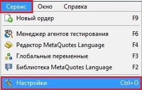 Рис. 1. Раздел «Сервис», пункт «Настройки» в терминале MetaTrader 5
