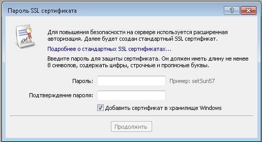 Рис. 2. Ввод пароля SSL сертификата