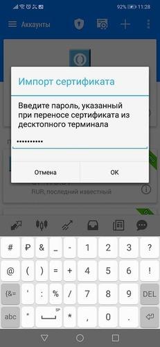 Рис. 3. Ввод пароля при импорте сертификата