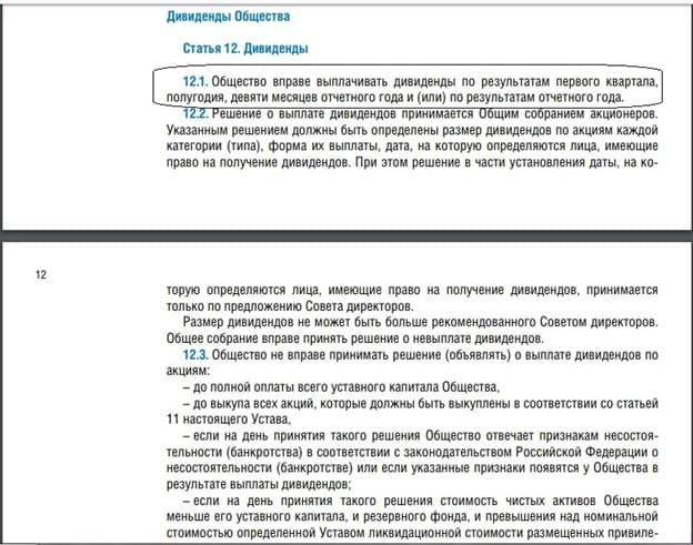 Рис. 1. Пример записи в уставе о дивидендах ПАО