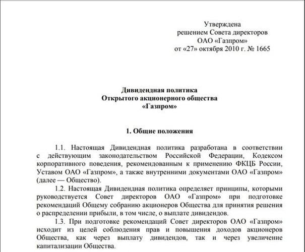 Рис. 2. Дивидендная политика компании «Газпром»