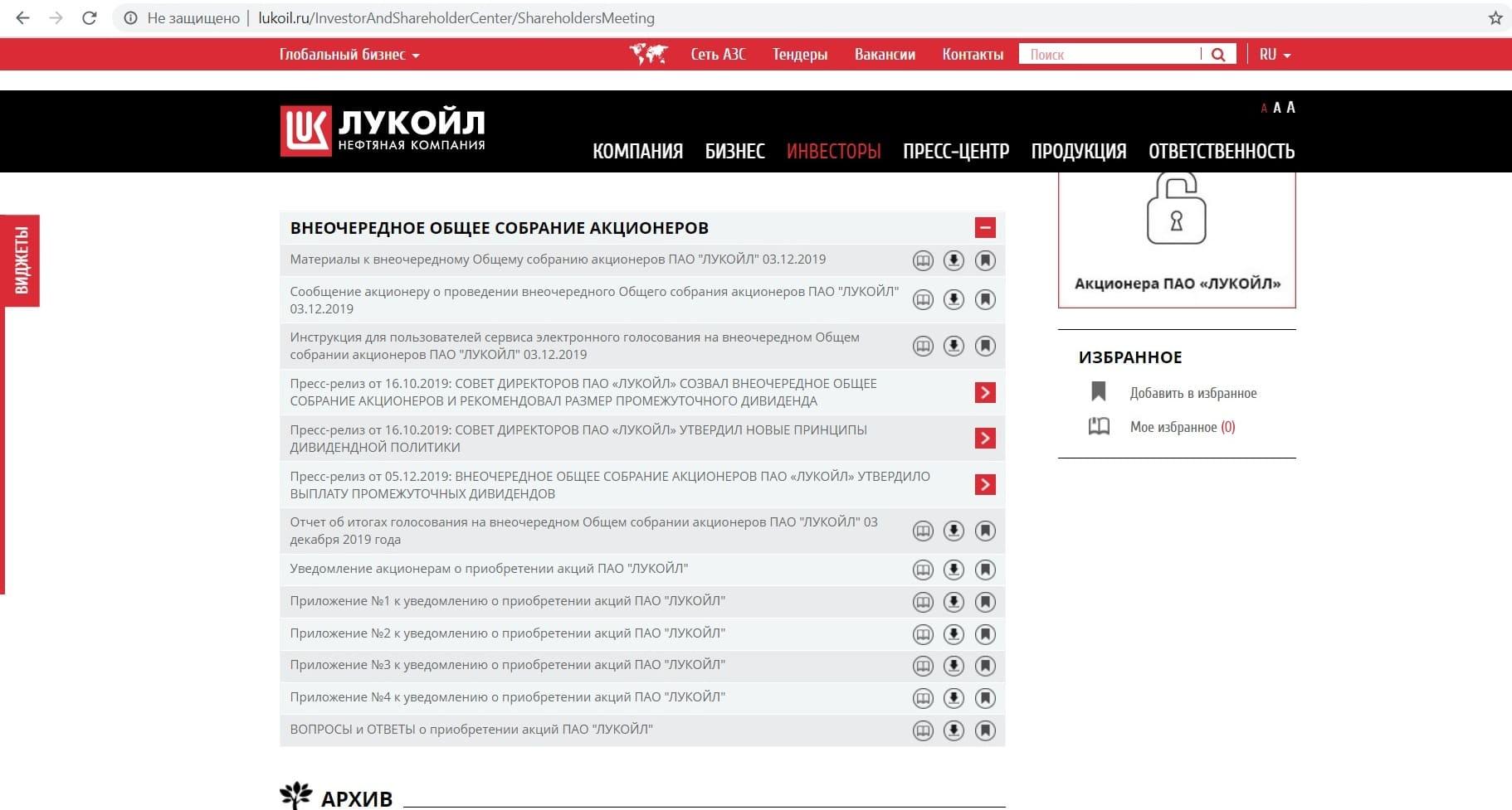 Рис. 1. Информация об ОСА на сайте компании «ЛУКОЙЛ»