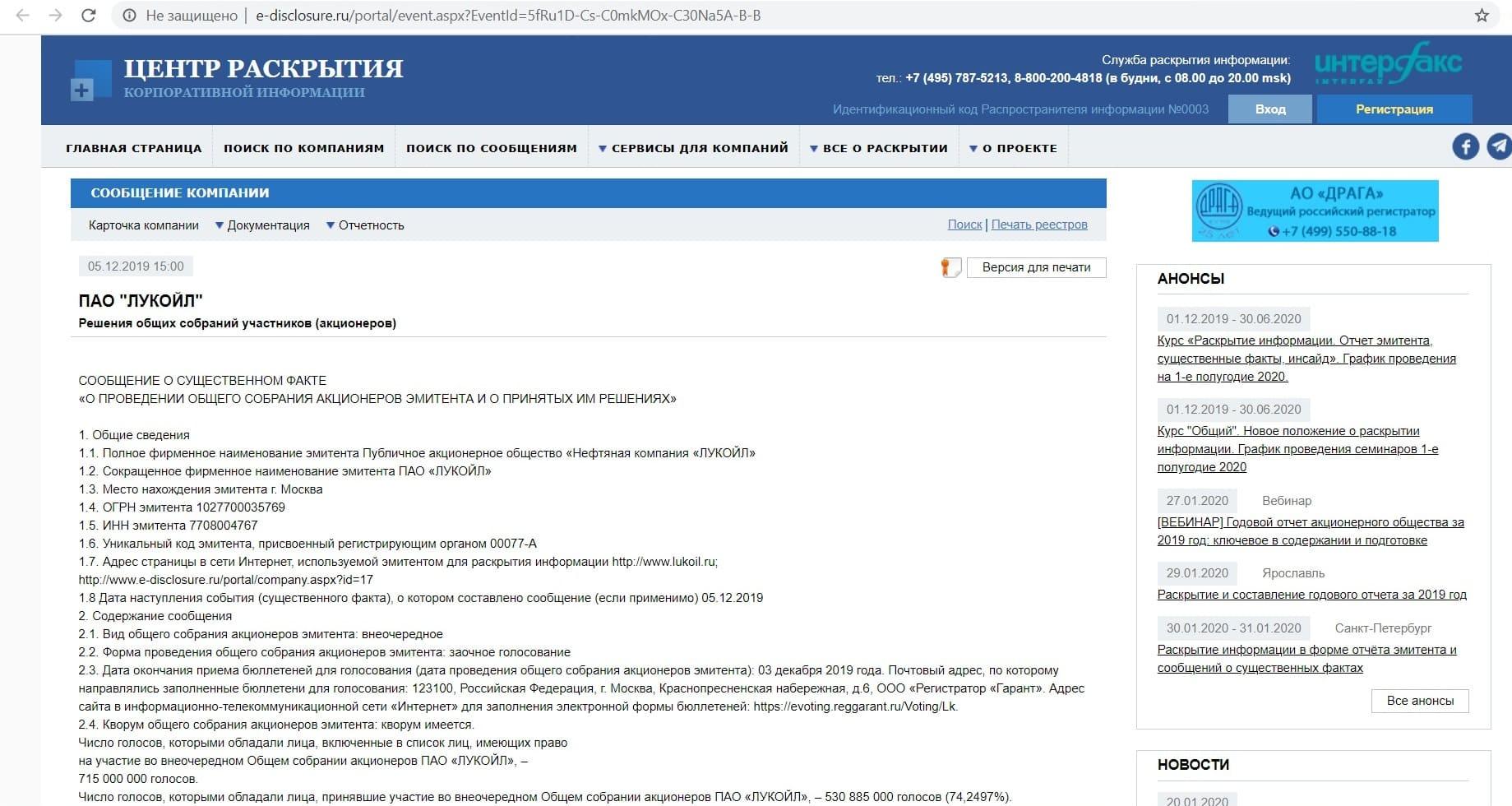 Рис. 2. Информация о проведении ОСА компанией «ЛУКОЙЛ» в центре раскрытия корпоративной информации