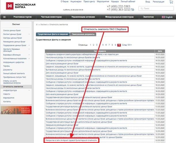 Рис. 4. Поиск информации о годовой отчётности на сайте Московской биржи
