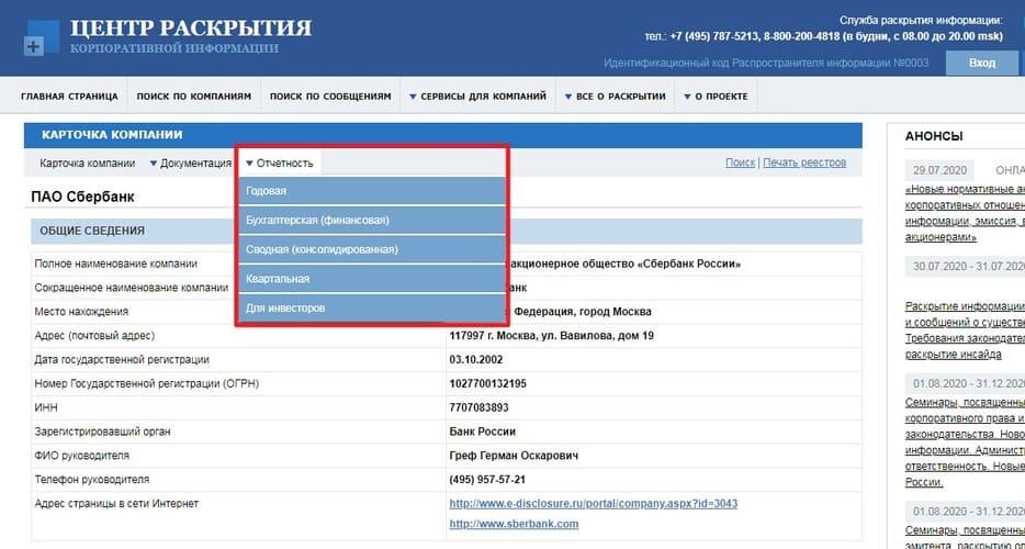 Рис. 5. Отчётность на сайте «Центр раскрытия корпоративной информации»