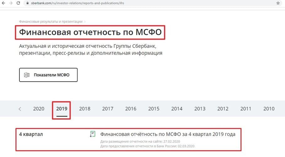 Рис. 2. Выбор годовой отчётности на сайте «Сбербанка»