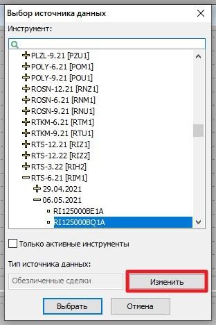 Рис. 5. Окно «Выбор источника данных» в QUIK