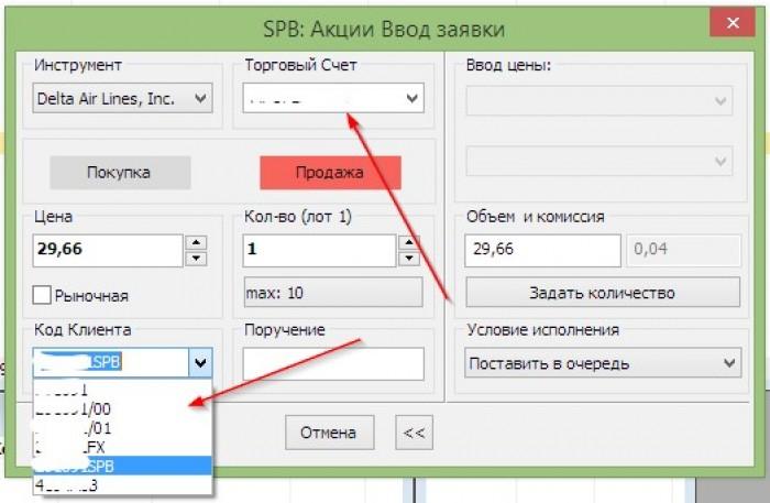 Рис. 4. Выбор счёта/субсчёта/торговой площадки для совершения сделки в терминале QUIK от «Открытие Брокер»