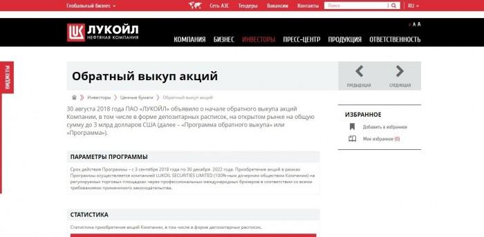 Рис. 1. Информация про обратный выкуп на сайте ПАО «Лукойл»