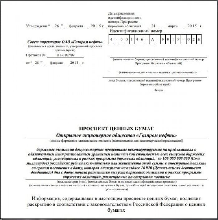 Рис. 2. Проспект эмиссии ОФЗ