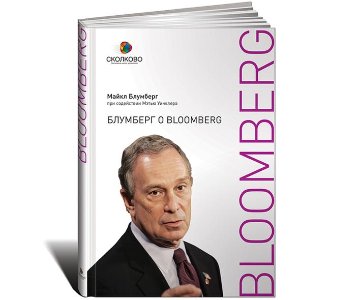 «Блумберг о Bloomberg»