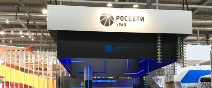 Источник: сайт ПАО «Россети Урал»