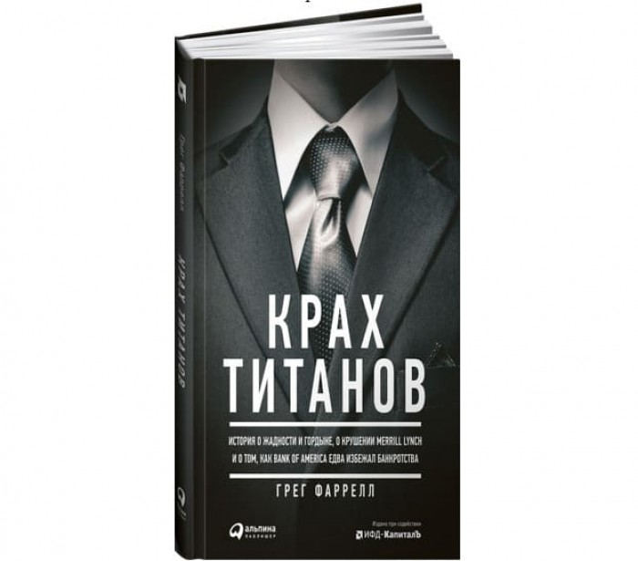 Обложка русскоязычного издания книги «Крах Титанов»