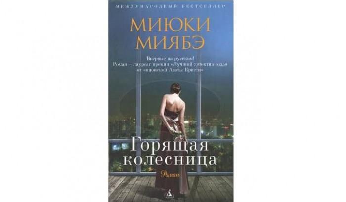Обложка русскоязычного издания романа «Горящая колесница» Миюки Миябэ