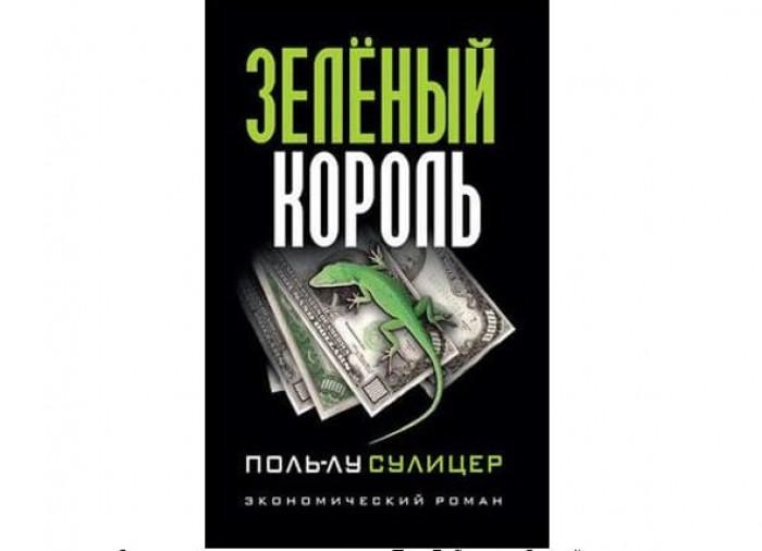 Обложка русскоязычного издания романа Поля-Лу Сулицера «Зелёный король»