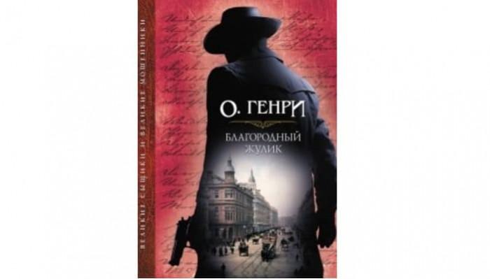 Обложка русскоязычного издания сборника рассказов О. Генри «Благородный жулик»