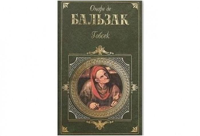 Обложка русскоязычного издания романа Оноре де Бальзака «Гобсек»