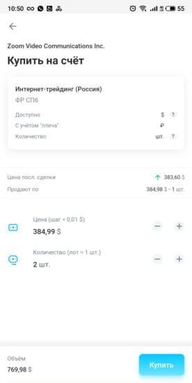 Покупка акций «МосБиржи» (MOEX) онлайн в приложении «Открытие Брокер. Инвестиции»