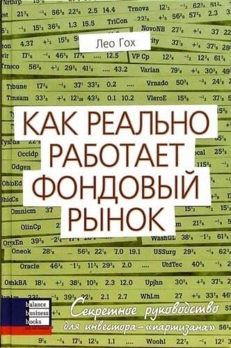 Обложка русскоязычного издания книги «Как реально работает фондовый рынок»