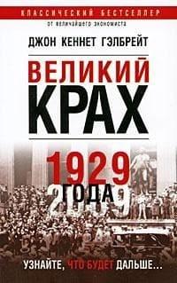 Обложка русскоязычного издания книги «Великий крах 1929 года»