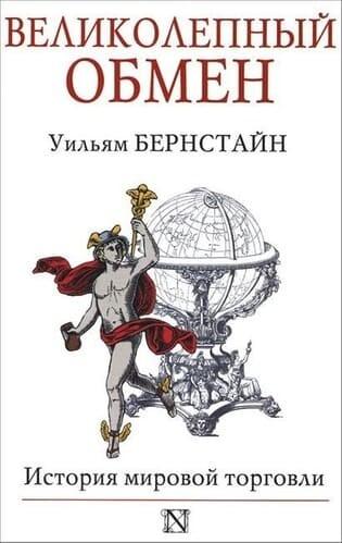 Обложка русскоязычного издания книги «Великолепный обмен. История мировой торговли»