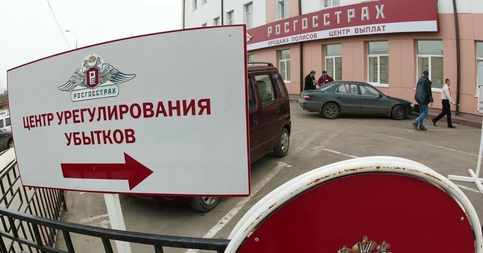 Рис. 6. Источник: rgs-strahovka.ru