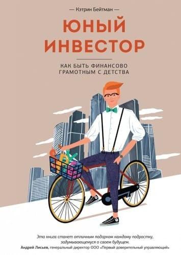 Обложка русскоязычного издания книги «Юный инвестор. Как быть финансово грамотным с детства»