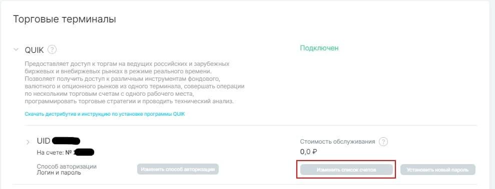 Рис. 1. Подключение QUIK к ИТП в личном кабинете