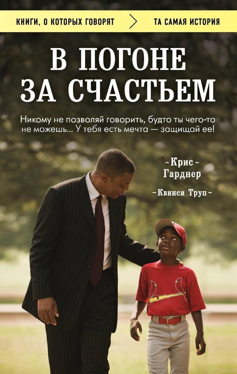 Обложка русскоязычного издания книги К. Гарднера и К. Трупа «В погоне за счастьем»