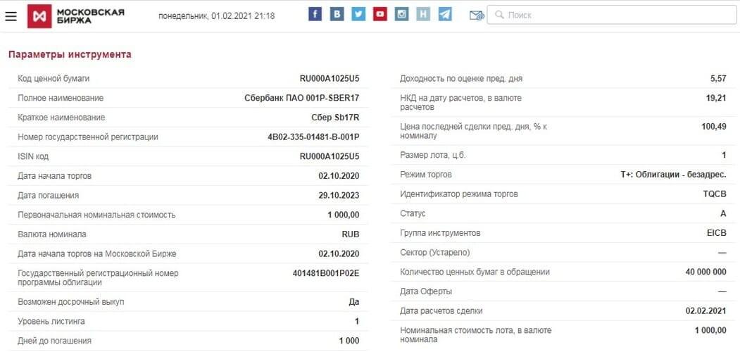 Рис. 1. Параметры облигации «Сбербанка» Sb17R. Источник: Мосбиржа