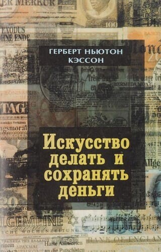 Обложка русскоязычного издания книги Г. Н. Кэссона «Искусство делать и сохранять деньги»