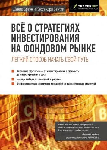 Обложка русскоязычного издания книги Д. Брауна и К. Бентли «Всё о стратегиях инвестирования на фондовом рынке»